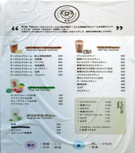 綿茶 旧メニュー