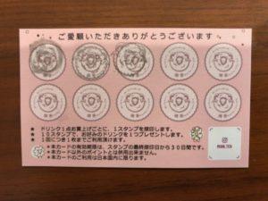 綿茶 ポイントカード