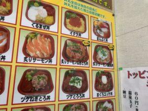 丼丸 炙りサーモンネギトロ丼