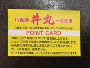 丼丸 ポイントカード
