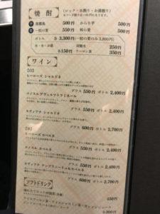 青龍 メニュー6