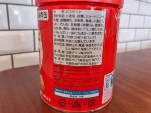ビスコ保存缶 成分