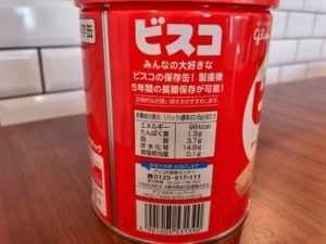 ビスコ保存缶 賞味期限