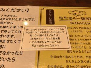 マニッシュ スタンプカード