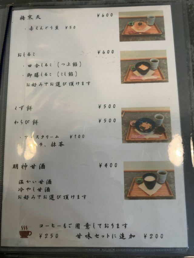 福尾商店 店内メニュー