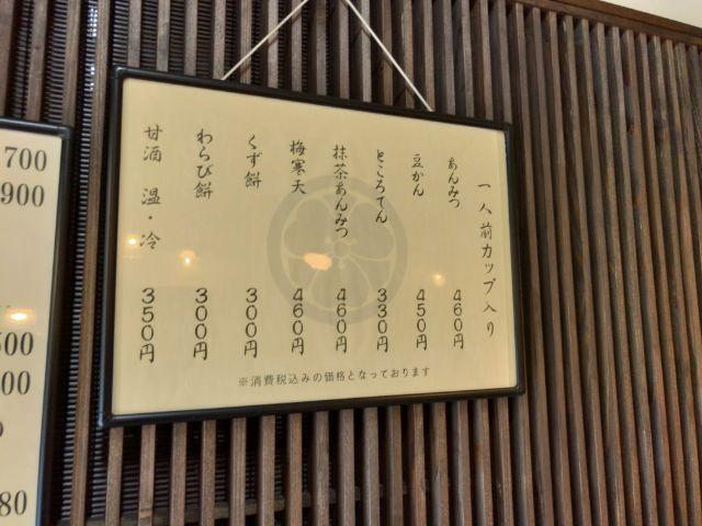 福尾商店 テイクアウトメニュー