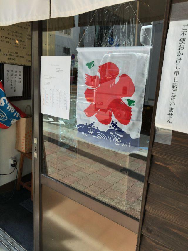 福尾商店 かき氷