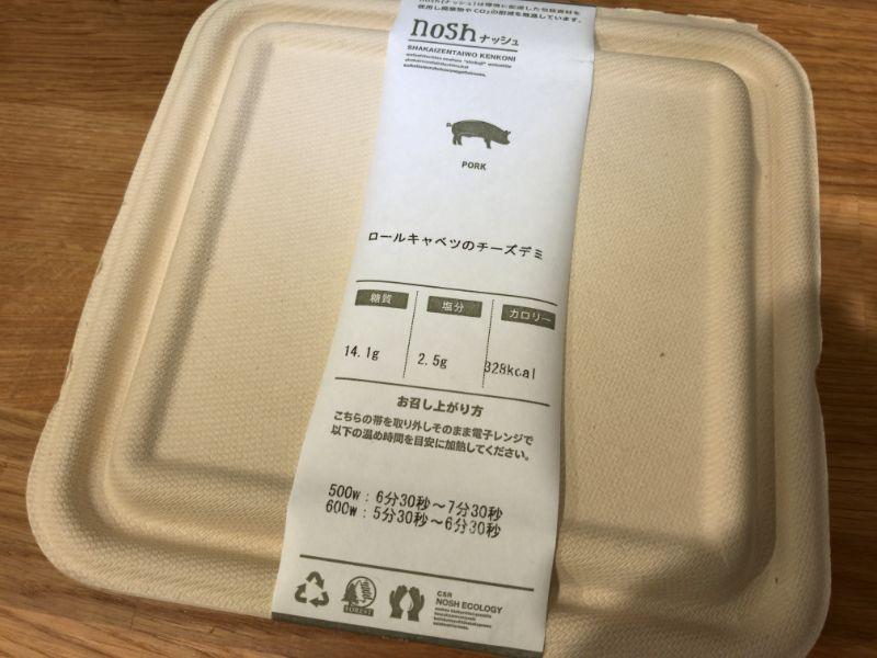 nosh(ナッシュ)ロールキャベツチーズデミ